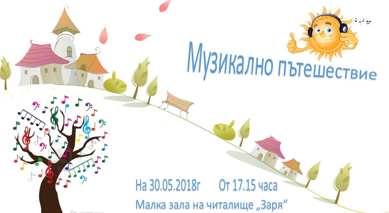 плакат вокална 2018