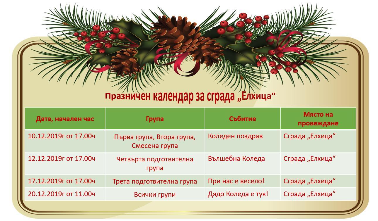 календар Елхица