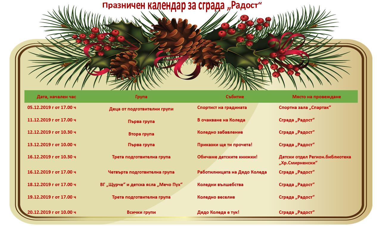 календар Радост